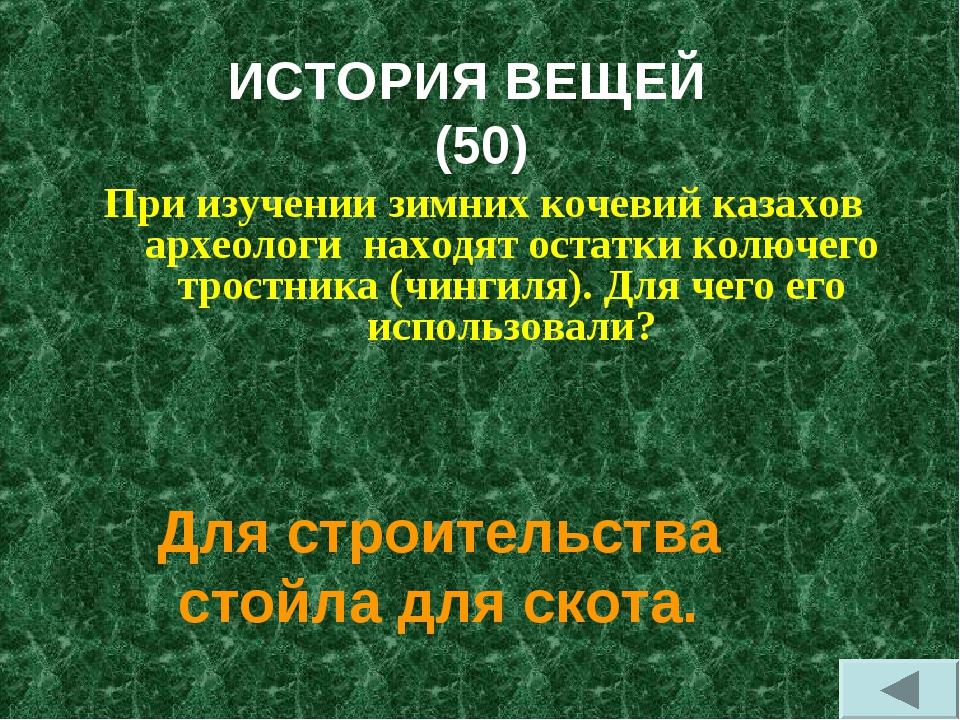 ИСТОРИЯ ВЕЩЕЙ (50) При изучении зимних кочевий казахов археологи находят оста...