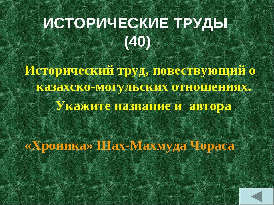 ИСТОРИЧЕСКИЕ ТРУДЫ (40) Исторический труд, повествующий о казахско-могульских...