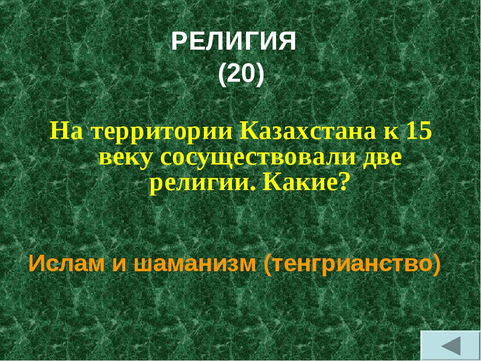 РЕЛИГИЯ (20) На территории Казахстана к 15 веку сосуществовали две религии. К...