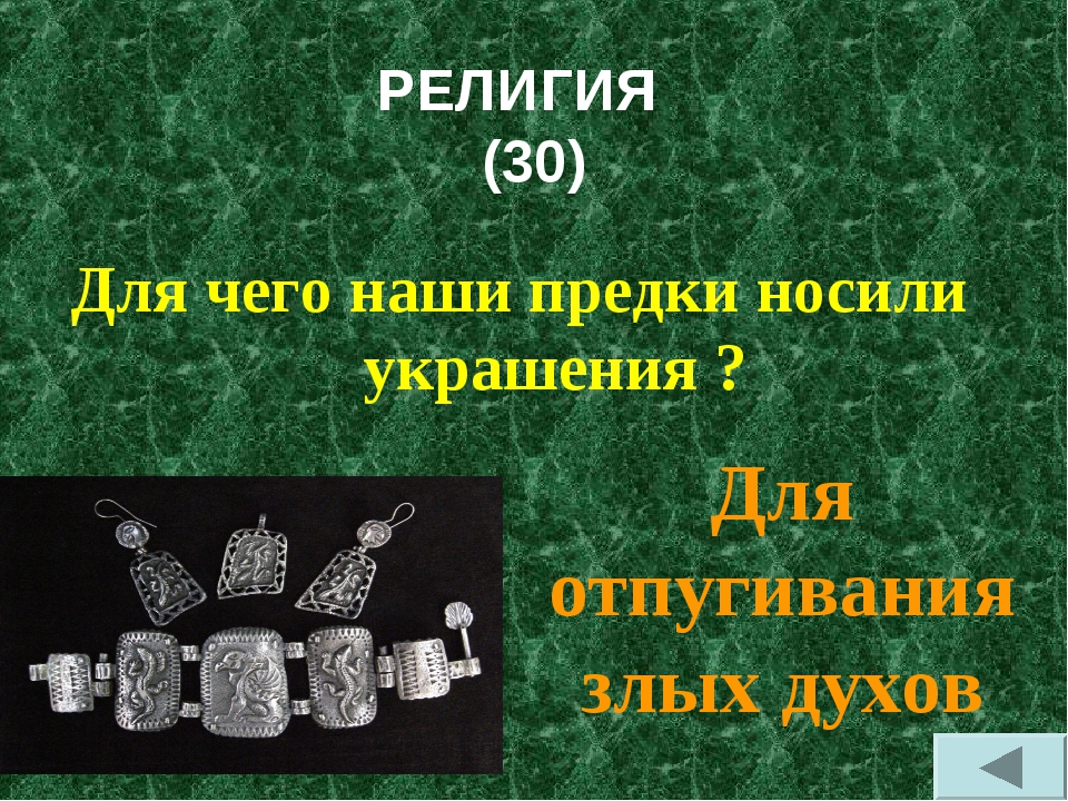 РЕЛИГИЯ (30) Для чего наши предки носили украшения ? Для отпугивания злых духов