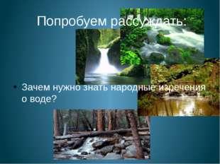 Попробуем рассуждать: Зачем нужно знать народные изречения о воде?