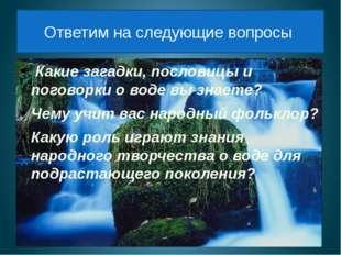 Ответим на следующие вопросы Какие загадки, пословицы и поговорки о воде вы з