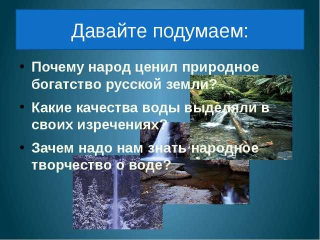 Давайте подумаем: Почему народ ценил природное богатство русской земли? Какие...
