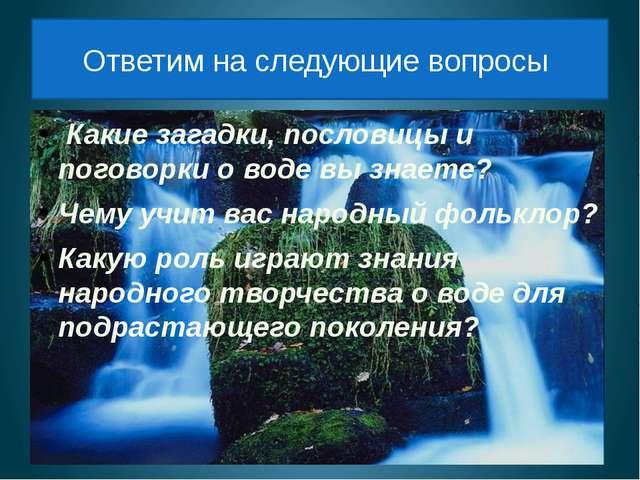 Ответим на следующие вопросы Какие загадки, пословицы и поговорки о воде вы з...
