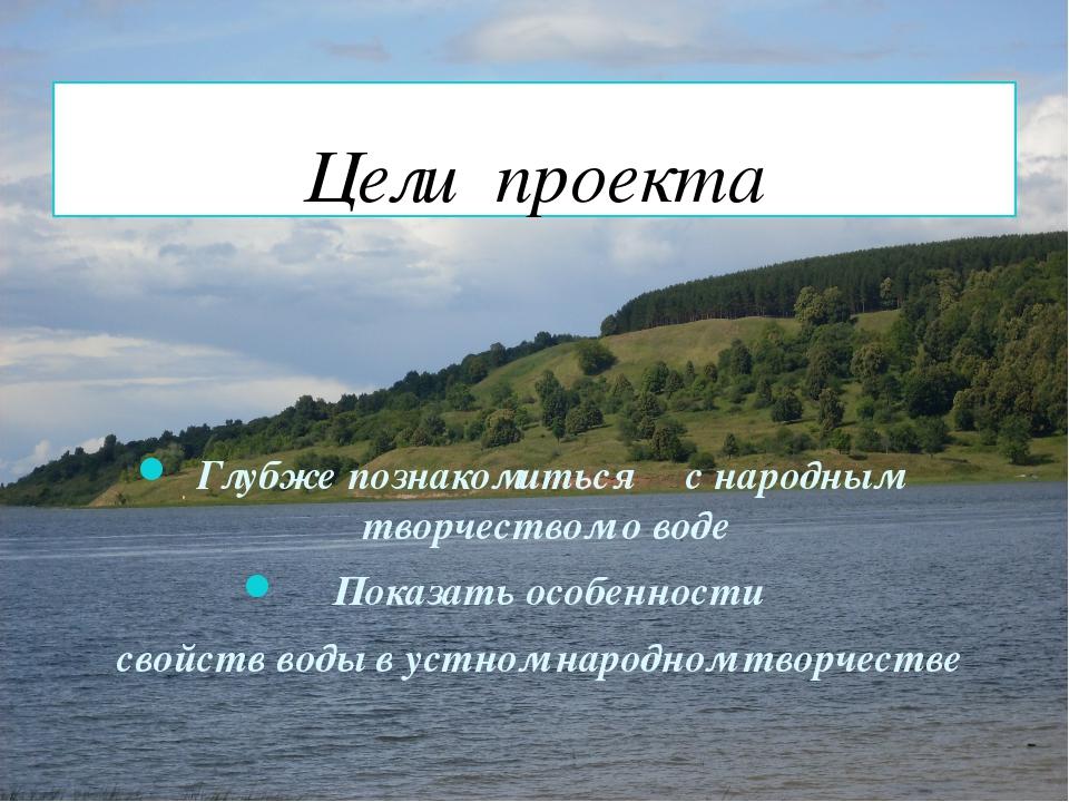 Цели проекта Глубже познакомиться с народным творчеством о воде Показать особ...