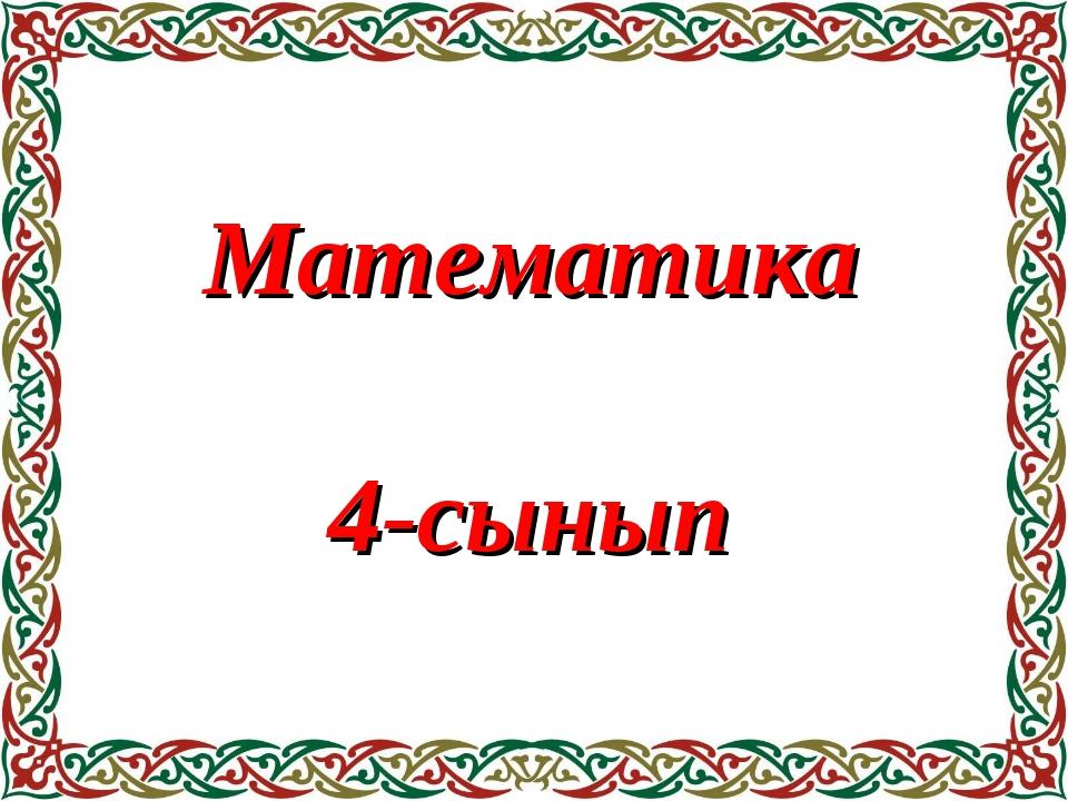 Математика 4-сынып
