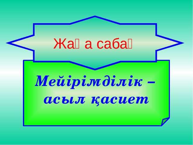 Мейірімділік-асыл қасиет