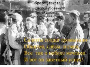 Салюты солдат громыхали- Объятия, слёзы и смех, Все так о победе мечтали И