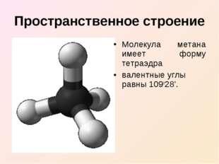 Пространственное строение Молекула метана имеет форму тетраэдра валентные угл