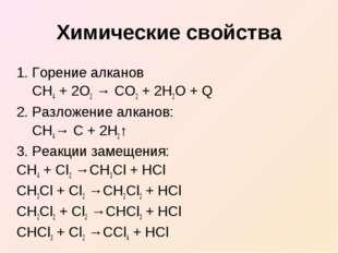 Химические свойства 1. Горение алканов СН4 + 2O2 → CO2 + 2H2O + Q 2. Разложен