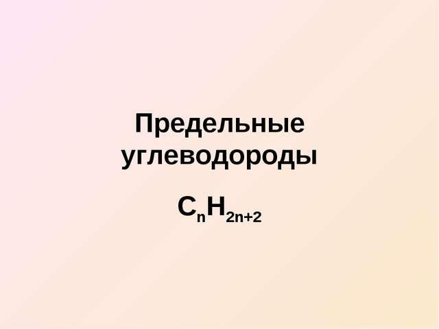 Предельные углеводороды СnH2n+2