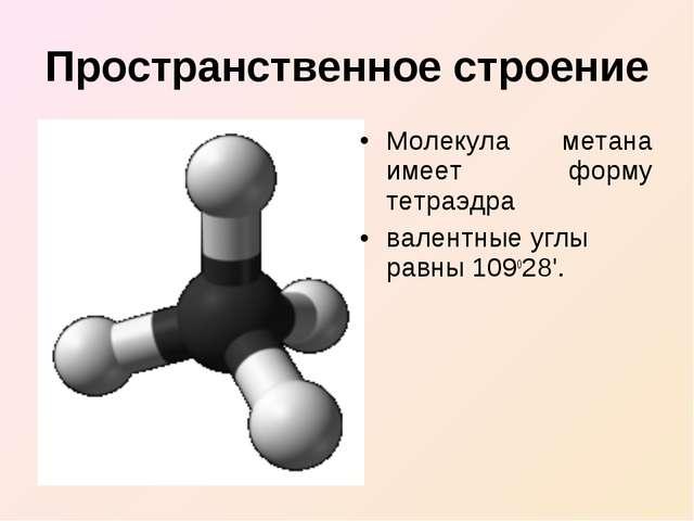 Пространственное строение Молекула метана имеет форму тетраэдра валентные угл...