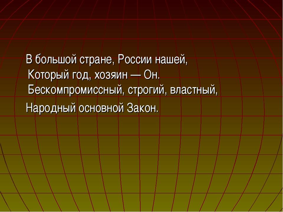 В большой стране, России нашей, Который год, хозяин — Он. Бескомпромиссный...