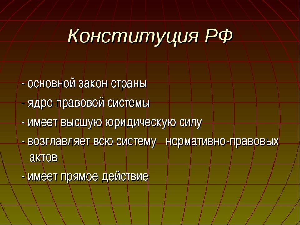 Конституция РФ - основной закон страны - ядро правовой системы - имеет высшую...