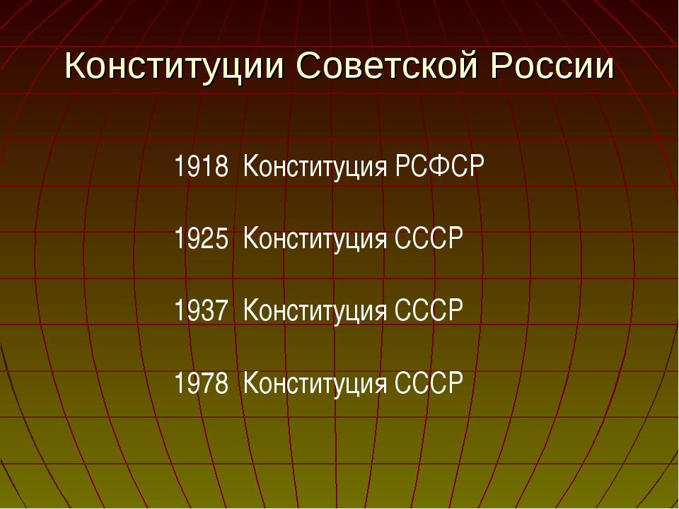 Конституции Советской России 1918 Конституция РСФСР 1925 Конституция СССР 193...