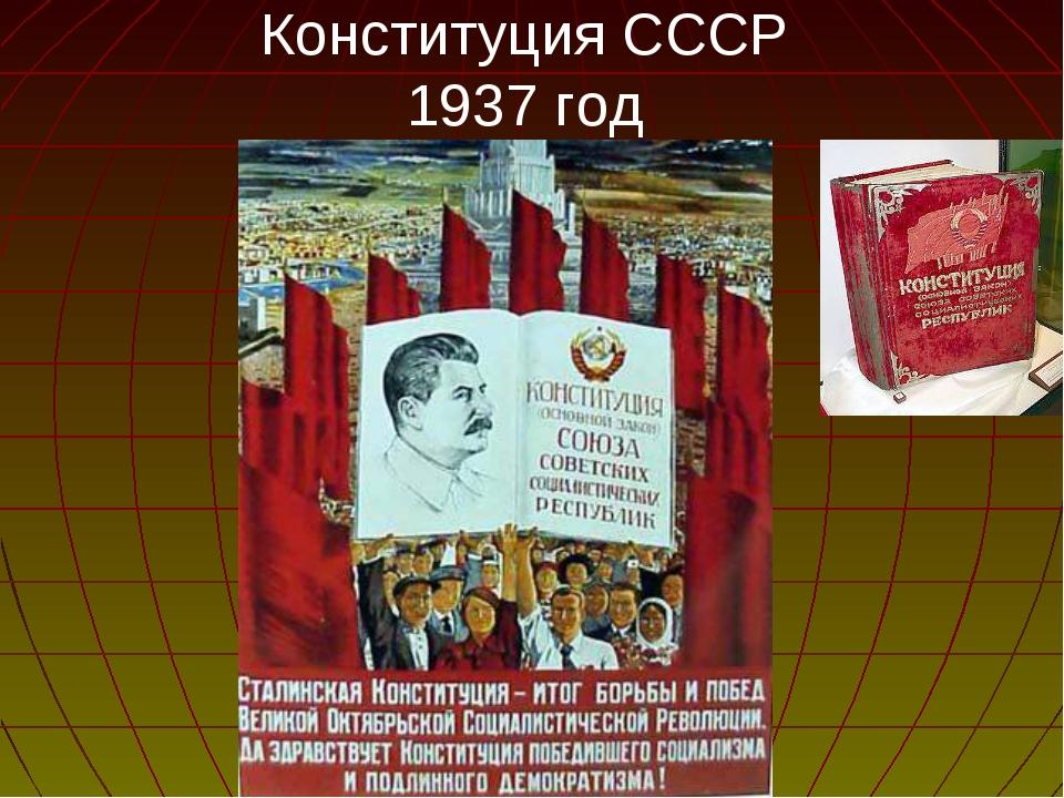Конституция СССР 1937 год