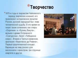 Творчество 1870-е годы в творчестве Чайковского ― период творческих исканий;