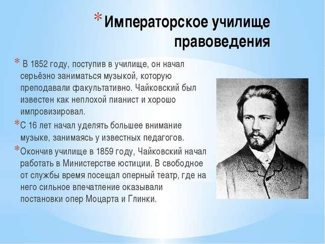 Императорское училище правоведения В 1852 году, поступив в училище, он начал...