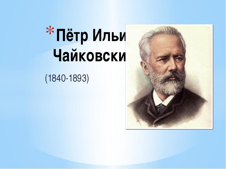 (1840-1893) Пётр Ильич Чайковский