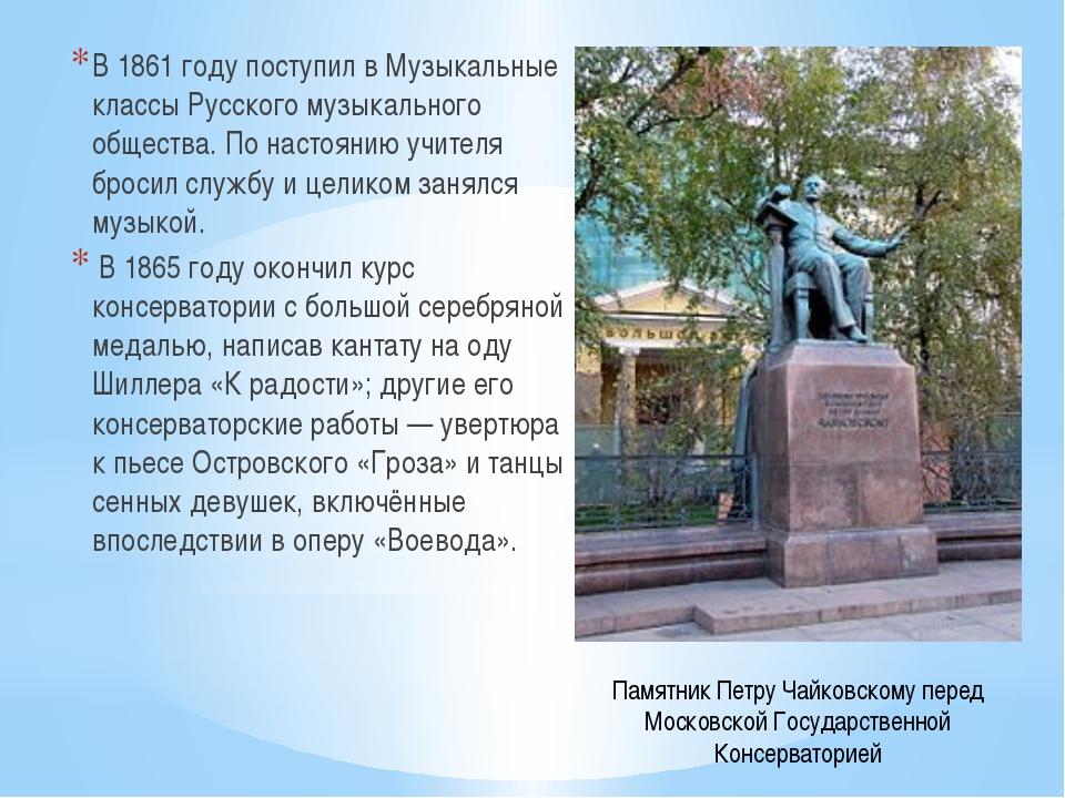 В 1861 году поступил в Музыкальные классы Русского музыкального общества. По...