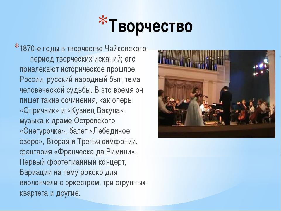 Творчество 1870-е годы в творчестве Чайковского ― период творческих исканий;...