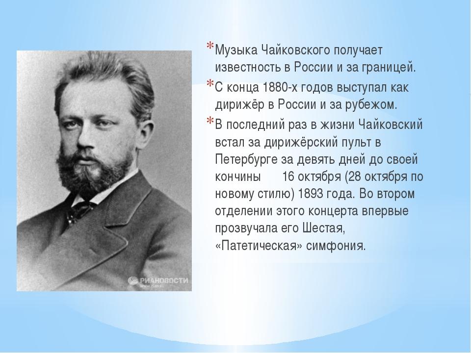 tchaikovsky biography essay