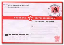 Картинки по запросу письмо солдату