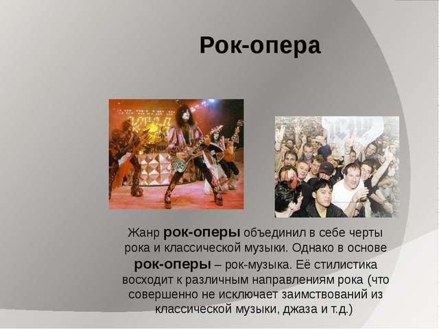 Рок-опера Жанр рок-оперы объединил в себе черты рока и классической музыки....