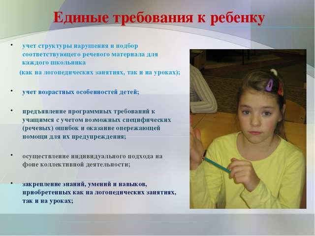 Единые требования к ребенку учет структуры нарушения и подбор соответствующег...