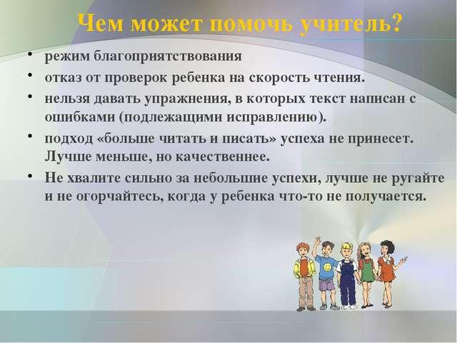 Чем может помочь учитель? режим благоприятствования отказ от проверок ребенка...