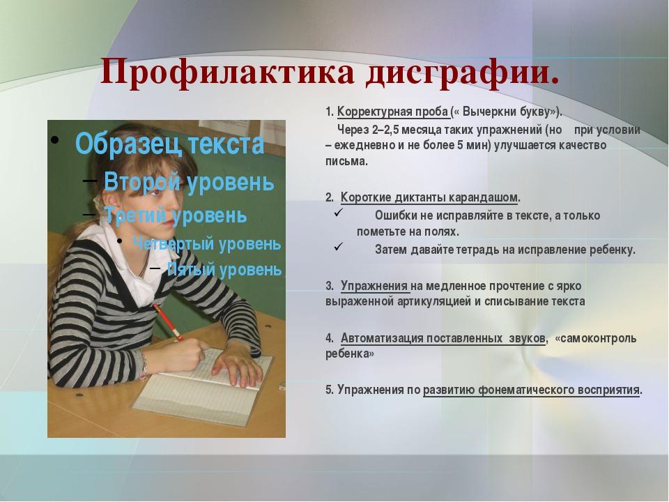 Профилактика дисграфии. 1. Корректурная проба (« Вычеркни букву»). Через 2–2,...