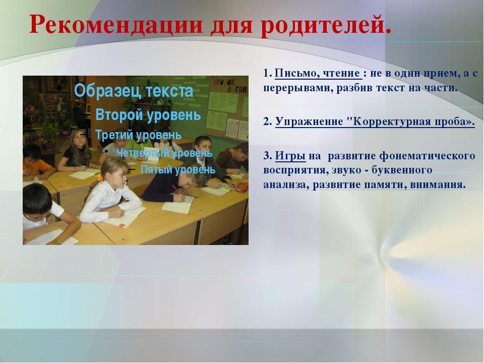 Рекомендации для родителей. 1. Письмо, чтение : не в один прием, а с перерыва...