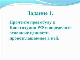 Прочтите преамбулу к Конституции РФ и определите основные ценности, провозгла