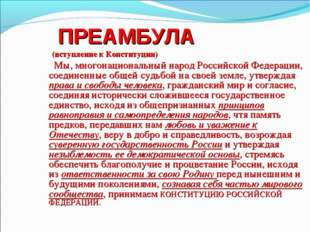 ПРЕАМБУЛА (вступление к Конституции) Мы, многонациональный народ Росси