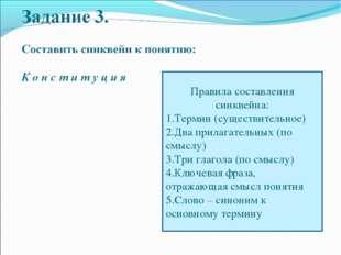 Правила составления синквейна: 1.Термин (существительное) 2.Два прилагательны