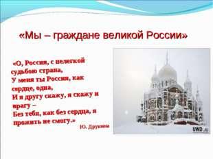«О, Россия, с нелегкой судьбою страна, У меня ты Россия, как сердце, одна, И