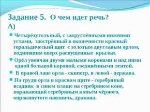 Задание 5. О чем идет речь? А) Четырёхугольный, с закруглёнными нижними углам