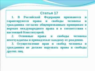 Статья 17 1. В Российской Федерации признаются и гарантируются права и свобод