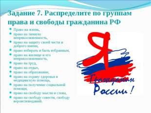 Задание 7. Распределите по группам права и свободы гражданина РФ Право на жиз