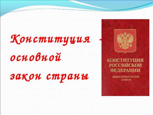 Конституция - основной закон страны