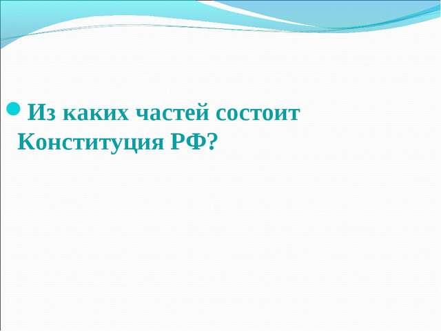 Из каких частей состоит Конституция РФ?