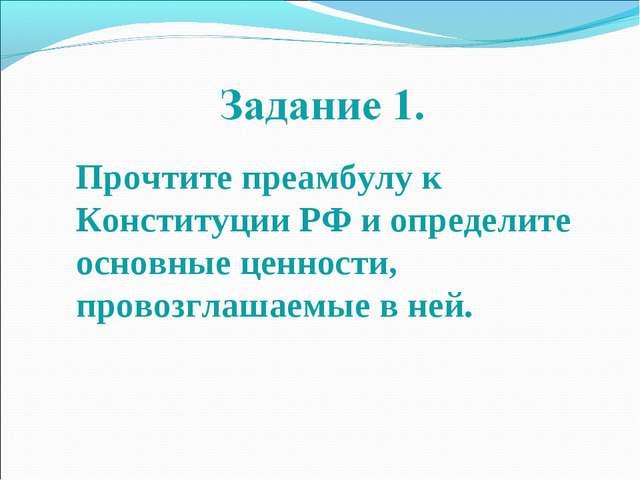 Прочтите преамбулу к Конституции РФ и определите основные ценности, провозгла...