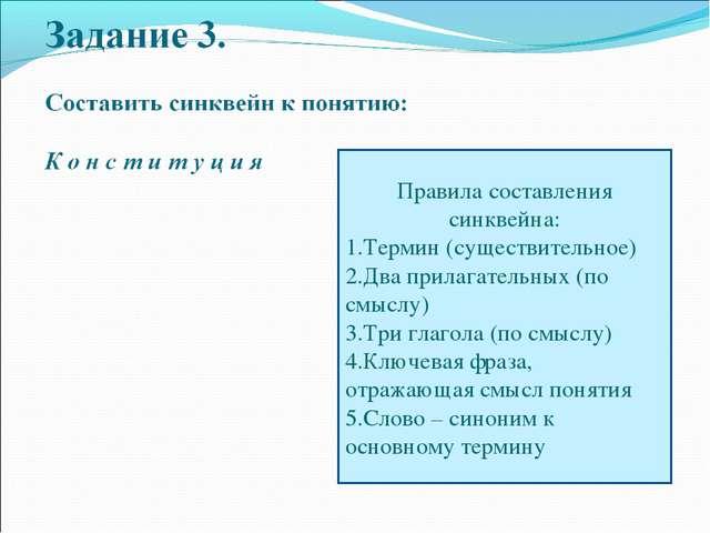 Правила составления синквейна: 1.Термин (существительное) 2.Два прилагательны...