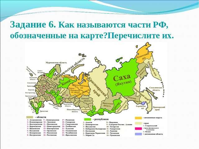 Задание 6. Как называются части РФ, обозначенные на карте?Перечислите их.