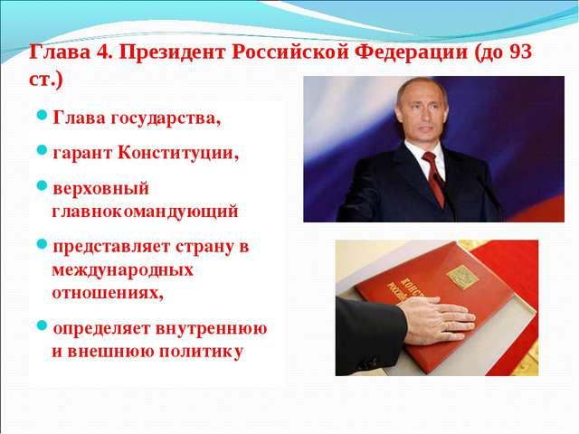 Глава 4. Президент Российской Федерации (до 93 ст.) Глава государства, гарант...