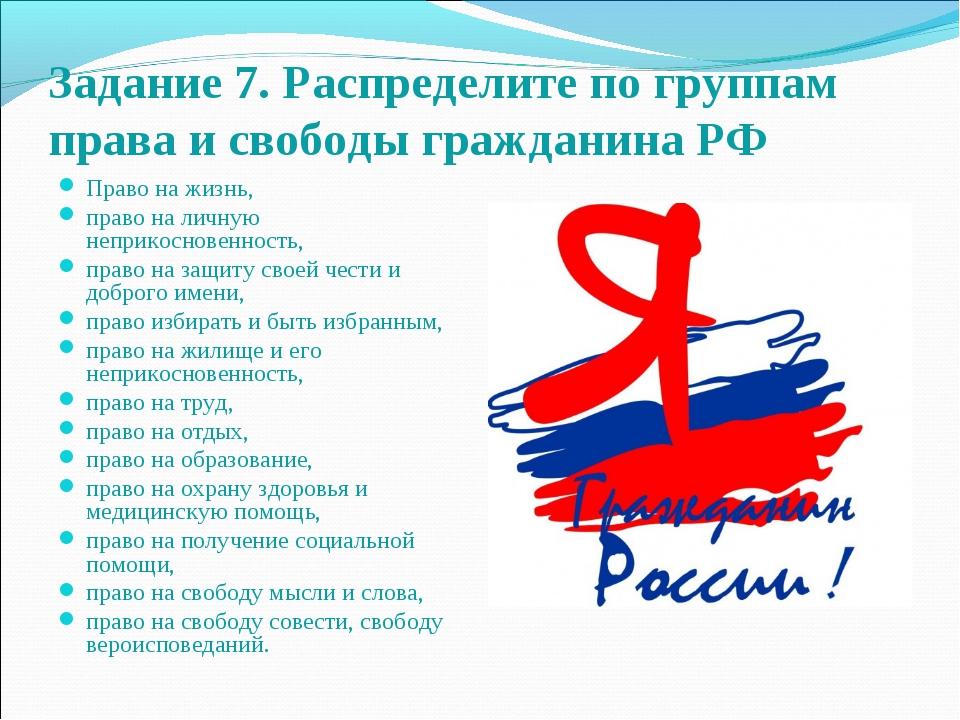 Задание 7. Распределите по группам права и свободы гражданина РФ Право на жиз...