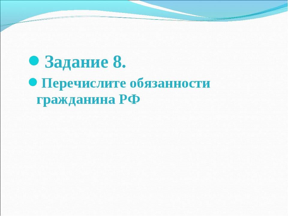Задание 8. Перечислите обязанности гражданина РФ