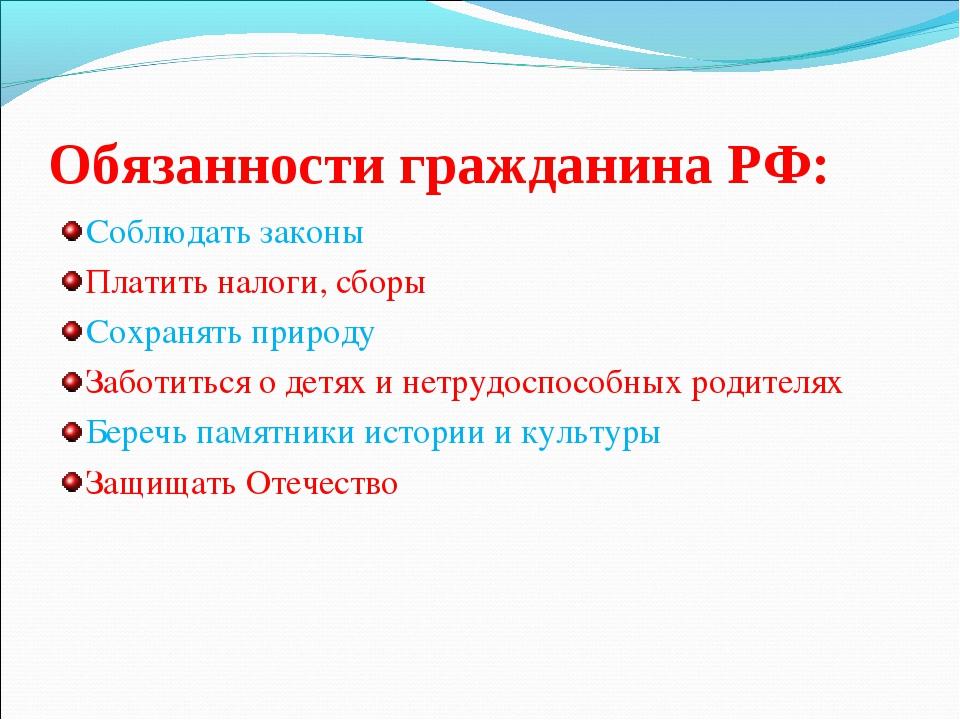 Обязанности гражданина РФ: Соблюдать законы Платить налоги, сборы Сохранять п...