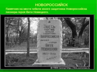 НОВОРОССИЙСК Памятник на месте гибели юного защитника Новороссийска пионера-
