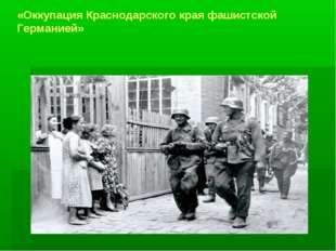 «Оккупация Краснодарского края фашистской Германией»